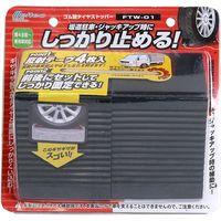【カー用品】Meltec(メルテック) タイヤストッパー 2個 ゴムタイプ FTW-01 1セット(2個入)(直送品)