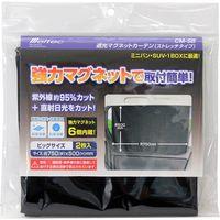 【カー用品】Meltec(メルテック) 遮光マグネットカーテン ビッグ CM-SB 1袋(2枚入)(直送品)