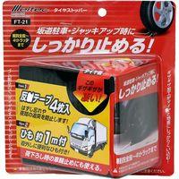 【カー用品】Meltec(メルテック) タイヤストッパー 1個 ゴムタイプ FT-21 1個(直送品)