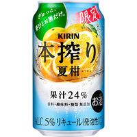 本搾り 夏柑 和柑橘ブレンド 350ml×3本 缶チューハイ サワー チューハイ キリンビール