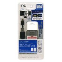 AC DEチャージ USB2ポート2A