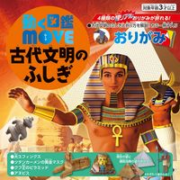 トーヨー 動く図鑑MOVE 古代文明のふしぎおりがみ 036509 5パック(直送品)