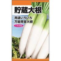 ニチノウのタネ F1貯蔵大根 日本農産種苗 4960599240507 1セット(3袋入)(直送品)