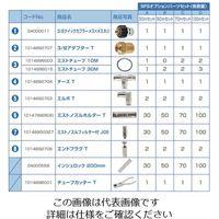 スーパー工業 SFSオプションパーツセットC(70m) 10Z0124003 1台 498-3033(直送品)