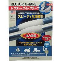 ユニテック レクタークイックテープ QT-2(直送品)