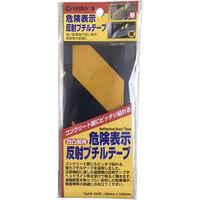 キラックス 危険表示反射ブチルテープ(トラ柄)50X150mm HT-BT-50150-TORA 1セット(10枚)(直送品)