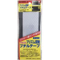 キラックス プリズム反射ブチルテープ 50X150mm 白 PHT-50150-WH 1セット(10枚)(直送品)