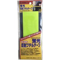キラックス 蛍光反射ブチルテープ 50X150mm レモンイエロー FHT-BT-50150-LYEL 1セット(10枚)(直送品)