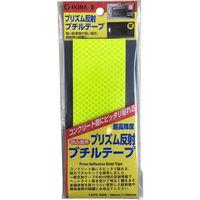 キラックス プリズム反射ブチルテープ 50X150mm レモン PHT-50150-LYEL 1セット(10枚)(直送品)