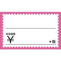 ササガワ 税率変更対策POP ショーカード 小 +税 ピンク枠 17-2173 1セット:250枚(50枚袋入×5冊箱入)(取寄品)
