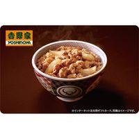 (ギフトカード)吉野家ギフトカード (専用封筒、台紙セット)(直送品)