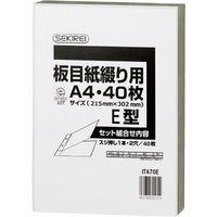 セキレイ 板目紙綴り用A4E 40枚 ITA70E(直送品)