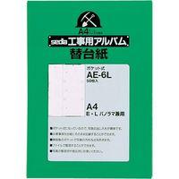 セキセイ 工事用アルバム替台紙 AE-6L-00(直送品)