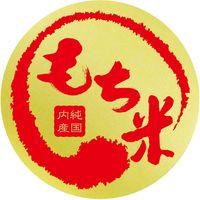 【袋・包装資材(お米種類シール)】マルタカ L-30003 ラベル もち米 1梱包(1000枚入)(直送品)