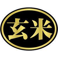 【袋・包装資材(お米種類シール)】マルタカ L-475 ラベル 玄米 1梱包(1000枚入)(直送品)