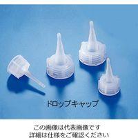 アズワン ナチュラル細口瓶50〜200mL用ドロップキャップ 1個 4-1092-08(直送品)