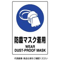ユニット(UNIT) JIS規格標識 防塵マスク着用 802-631A 1枚(直送品)