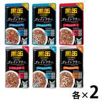 【お試しセット】黒缶 猫用 パウチ 12袋(6種各2袋)アイシア