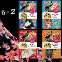 【お試しセット】懐石レトルト 猫用 スープ パウチ 8袋(4種各2袋)日清ペットフード
