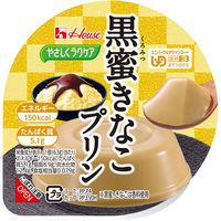 やさしくラクケアシリーズ 黒蜜きなこプリン 86889 1ケース(63g×48個入)ハウス食品 【介護食】介援隊カタログ E1376(直送品)