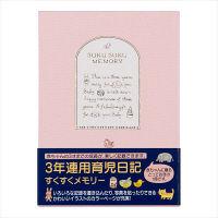 デザインフィル ミドリ 日記 3年連用 すくすく ピンク 12190006 1冊(直送品)