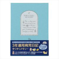 デザインフィル ミドリ 日記 3年連用 すくすく 水色 12191006 1冊(直送品)