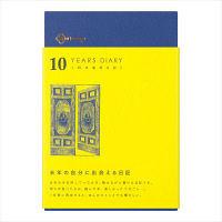 デザインフィル ミドリ 日記 10年連用 扉 紺 12397006 1冊 (直送品)