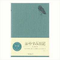デザインフィル ミドリ 日記 おやすみ 12838006 2冊 (直送品)