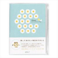 デザインフィル HF ダイアリー <B6> 育児 26258006 1冊 (直送品)