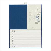 デザインフィル HF 電話帳<A5> 電話帳 青 34177006 1冊 (直送品)