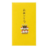 デザインフィル PC ぽち袋225 おめでとう ケーキ柄 3枚入り×3パック 25225006(直送品)