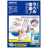 コクヨ カラーレーザー&カラーコピー用 紙ラベル〈リラベル LBP-E80381 1セット(40シート:20シート×2袋)(直送品)