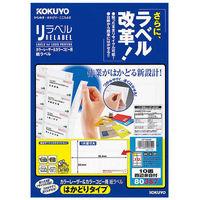 コクヨ カラーレーザー&カラーコピー用 紙ラベル〈リラベル〉 10面 LBP-E80387 1セット(40シート:20シート×2袋)(直送品)