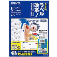コクヨ カラーレーザー&カラーコピー用 紙ラベル〈リラベル〉 12面 LBP-E80382 1セット(40シート:20シート×2袋)(直送品)