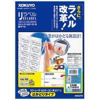 コクヨ カラーレーザー&カラーコピー用 紙ラベル〈リラベル〉 18面 LBP-E80384 1セット(40シート:20シート×2袋)(直送品)