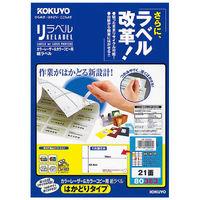 コクヨ カラーレーザー&カラーコピー用 紙ラベル〈リラベル〉 21面 LBP-E80383 1セット(40シート:20シート×2袋)(直送品)