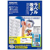 コクヨ カラーレーザー&カラーコピー用 紙ラベル〈リラベル〉 24面 LBP-E80386 1セット(40シート:20シート×2袋)(直送品)