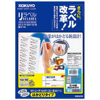 コクヨ カラーレーザー&カラーコピー用 紙ラベル〈リラベル〉 24面 LBP-E80389 1セット(40シート:20シート×2袋)(直送品)