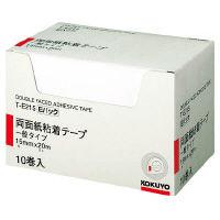 コクヨ 両面紙粘着テープ(お徳用Eパック) 15mm幅×2 カッター付き 1セット(10巻)(直送品)