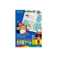 コクヨ(KOKUYO) カラーLBP&コピー用光沢紙ラベル A4 8面カット 20枚入 LBP-G6908 1袋(20シート入)(直送品)