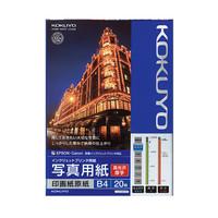 コクヨ(KOKUYO) インクジェットプリンタ用紙 写真用紙(高光沢・厚手) B4 20枚 KJ-D11B4-20 (直送品)