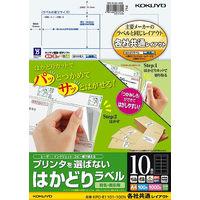 コクヨ(KOKUYO) プリンタを選ばないはかどりラベル A4 10面 100枚入り KPC-E1101-100 1袋(100シート入)(直送品)