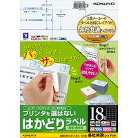 コクヨ(KOKUYO) プリンタを選ばないはかどりラベル A4 18面 100枚入り KPC-E1181-100 1袋(100シート入)(直送品)