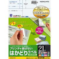 コクヨ(KOKUYO) プリンタを選ばないはかどりラベル A4 21面 22枚入り KPC-E1211-20 1セット(66枚:22枚入×3袋)(直送品)