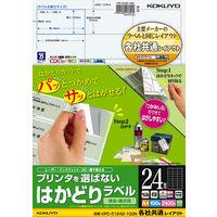 コクヨ(KOKUYO) プリンタを選ばないはかどりラベル A4 24面 100枚入り KPC-E1242-100 1袋(100シート入)(直送品)