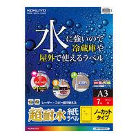 コクヨ(KOKUYO) カラーLBP用 超耐水紙ラベル A3 7枚入 ノーカット LBP-WS6800 1セット(14シート:7シート入×2袋) (直送品)