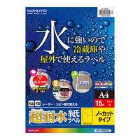 コクヨ(KOKUYO) カラーLBP用 超耐水紙ラベル A4 15枚入 ノーカット LBP-WS6900 1袋(15シート入) (直送品)