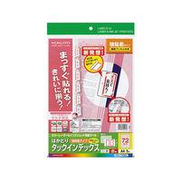 コクヨ カラーLBP&IJP用タックインデックス 保護フィルム付 A4 72面 赤枠 KPC-T1693R 1セット(2袋)(直送品)