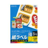 コクヨ(KOKUYO) LBP用紙ラベル(カラー&モノクロ対応) B4 100枚入 ノーカット LBP-F140N 1袋(100シート入)(直送品)