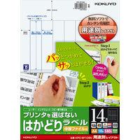 コクヨ(KOKUYO) プリンタを選ばないはかどりラベル 用途別 A4 14面 10枚入 KPC-EF105 1セット(30枚:10枚入×3袋)(直送品)